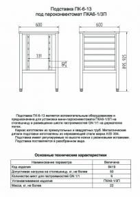 Подставка под пароконвектомат Abat ПК-6-1/3
